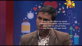 Hiru Medical Centre EP 11 | 2017-11-07 Thumbnail