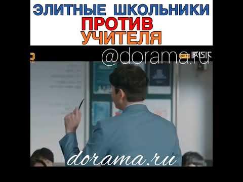 Элитные школьники против учителя Дорама «Класс лжи»