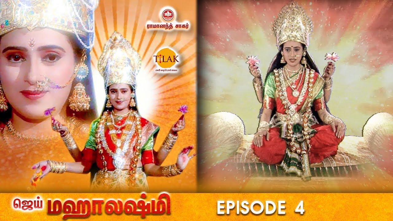 Download ராமானந்த் சாகரின் ஜெய் மஹாலக்ஷ்மி பகுதி 4 | Ramanand Sagar's Jai Mahalakshmi Episode 4
