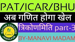 CGPAT/ICAR/BHU/MPPAT|| त्रिकोणमिति part-3 (अब की बार PAT पार)🔥🔥🔥