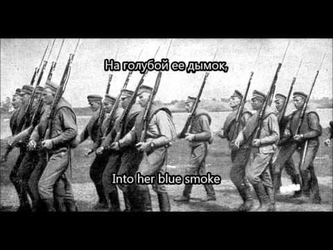 Когда мы были на войне [English Translation]