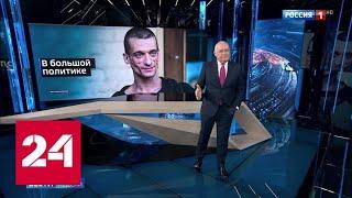 Фото Павленский Andquotзакопалandquot друга Макрона - Россия 24