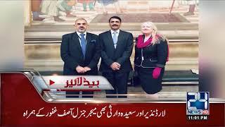 News Headlines | 11:00 PM | 16 Oct 2018 | 24 News HD