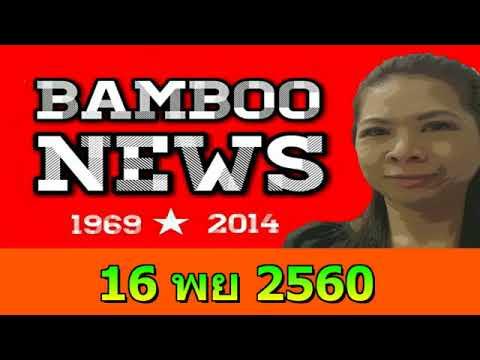 Bamboo News  เปลี่ยนรัชกาลใหม่ !!  การกวาดล้างเปลี่ยนไปรึป่าว ?  1 ทศวรรษ ของ ม. 112   Nov 16, 2017