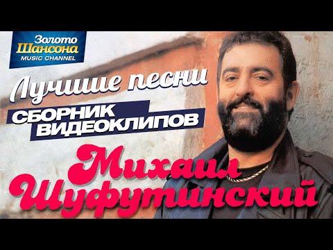 Михаил ШУФУТИНСКИЙ — ЛУЧШИЕ ПЕСНИ /ВИДЕОАЛЬБОМ/
