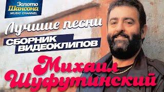 Михаил ШУФУТИНСКИИ ЛУЧШИЕ ПЕСНИ ВИДЕОАЛЬБОМ