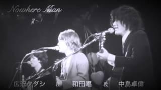 ビートルズcover 和田唱 ×広沢タダシ×中島卓偉.