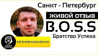 Заработок в интернете отзывы Евгений Коваленко - B.O.S.S