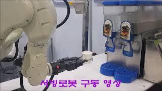 식품 기계전시회 서빙 로보트 - (주)이그린테크