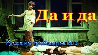 Да и да (2014) - Русские трейлеры HD - Драма