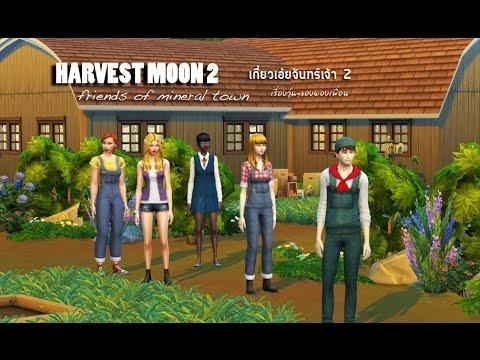 หนังสั้น The Sims 4 เรื่อง Harvest Moon 2