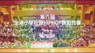 Publication Date: 2019-08-02 | Video Title: 全港小學校際HIPHOP舞蹈比賽 第六屆 Starkids2