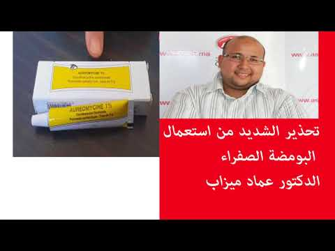 تحذير شديد من الدكتور عماد ميزاب في استعمال بومضة الصفراء في تبيض الوجه