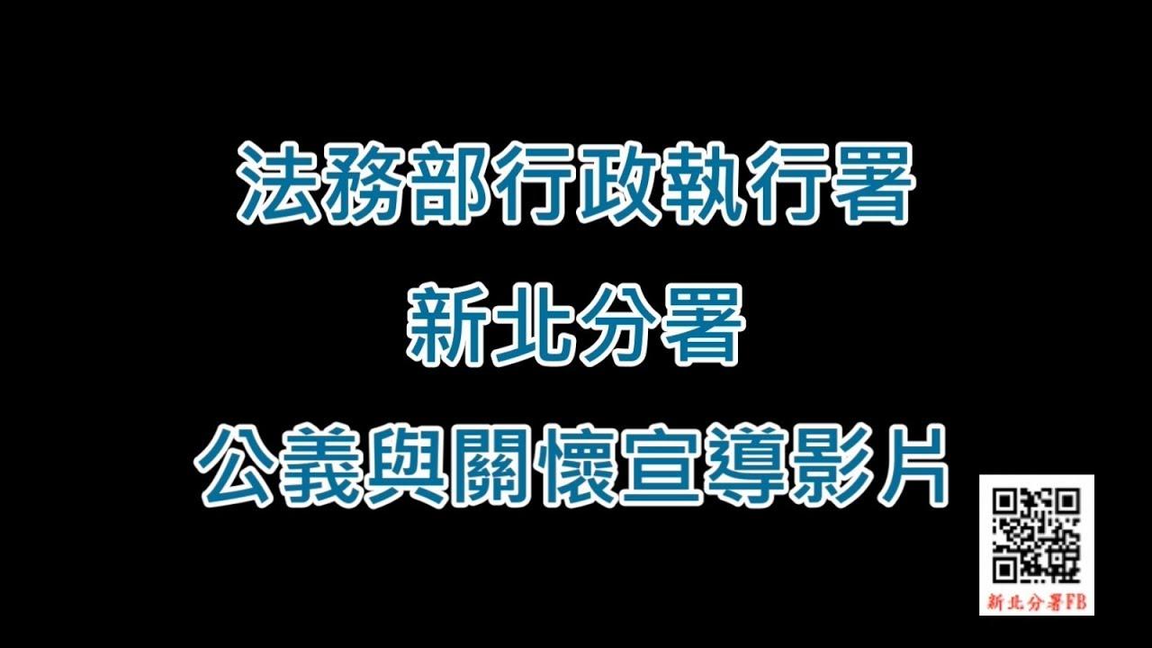法務部行政執行署新北分署公義與關懷宣導影片 - YouTube