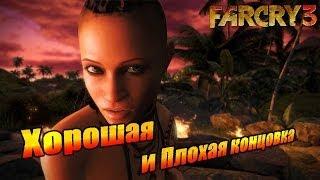 Far Cry 3 - Хорошая и Плохая концовка