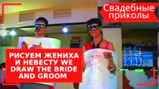 Свадебные приколы. Рисуем жениха и невесту. Wedding jokes. Draw the bride and groom.