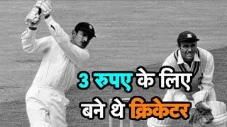 3 रुपए के लिए क्रिकेटर बने थे Ajit Wadekar | Sports Tak