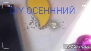 DIY ОСЕНННИЙ