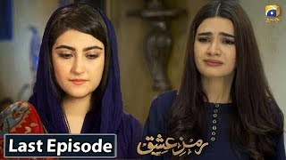 Ramz-e-Ishq - Last Episode || English Subtitles || 10th Feb 2020 - HAR PAL GEO
