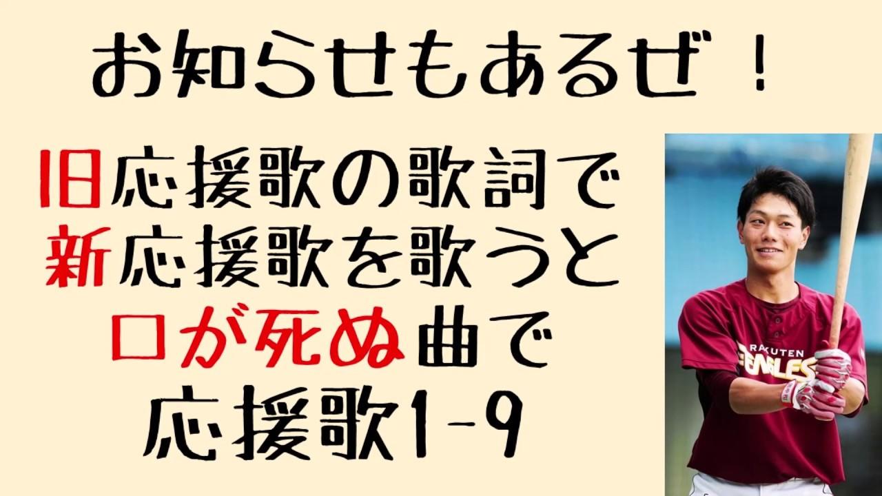 旧応援歌の歌詞で新応援歌を歌うと口が死ぬ応援歌1-9(プロ野球)