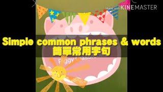 《 Simple common phrase & words 簡單常用字句》 English & Chinese - Cantonese, 英文 +中文(廣東話)