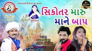 Sikotar Maru Maa Ne Baap || Gaman Santha & Kajal Maheriya || Viram Bhuwaji || Nonstop Song