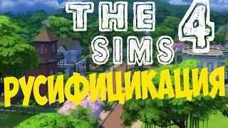The Sims 4 РУСИФИЦИРУЕМ