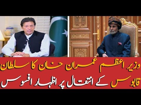 PM Khan Condolence For Oman's Sultan Qaboos