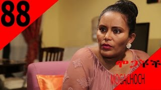 Mogachoch EBS Latest Series Drama - Part 88