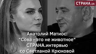 Анатолий Матиос: