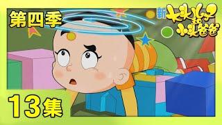 《新大头儿子和小头爸爸》(第四季) 第13集 UFO来了  | CCTV少儿