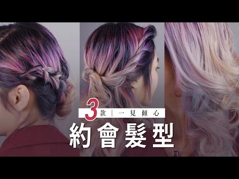 【情人節DIY教室】3種不同氣質女生的約會髮型