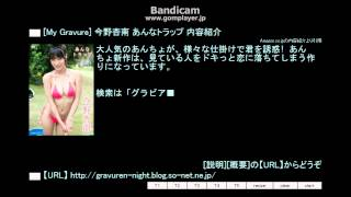 [My Gravure] 今野杏南 あんなトラップ 内容紹介 【URL】 http://gravur...