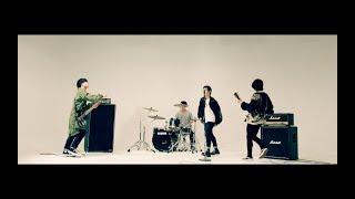 ハルカミライ - 世界を終わらせて(Official Video)