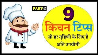 9 Kitchen Tips : जो किचन का काम करेगी आसान | Kitchen Tips in Hindi