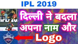 IPL 2019 Delhi Changes Name & Logo Before Auctions | Delhi Capitals