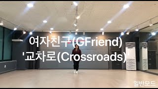 [Mirrored] 여자친구(Gfriend) '교차로(Crossroads)' | Cover Dance | 거…