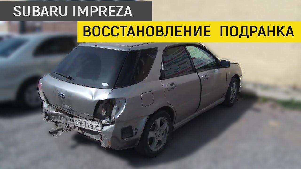 Восстановление подранка/ Кузовной ремонт Subaru Impreza 2006