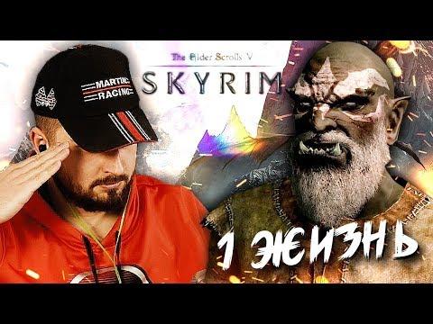 НАЧАЛО ИСТОРИИ #1 ➤ The Elder Scrolls V: Skyrim ➤ Максимальная сложность