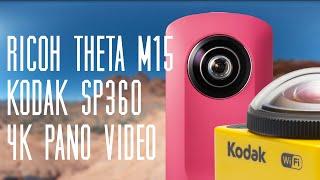 panorama video in 4k kodak sp360 ricoh theta m15 vsn mobil v 360