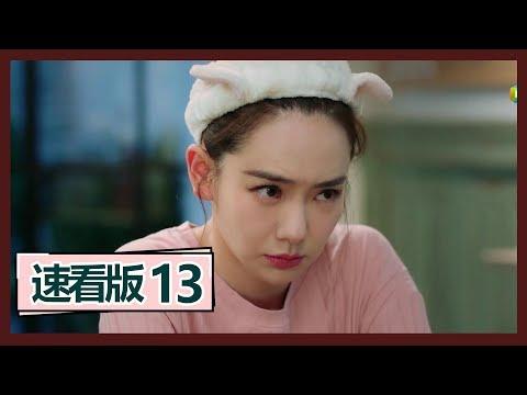 【速看】《没有秘密的你 No Secrets》第13集  李俊伟伺机潜伏在暗处密谋搞垮林星然,江夏会提前发现并阻止么
