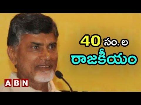 AP CM Chandrababu Naidu Completes 40 Years In Politics | ABN Telugu