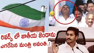 Minister Avanthi Srinivas Hoists Tricolour Upside Down || Viral Video
