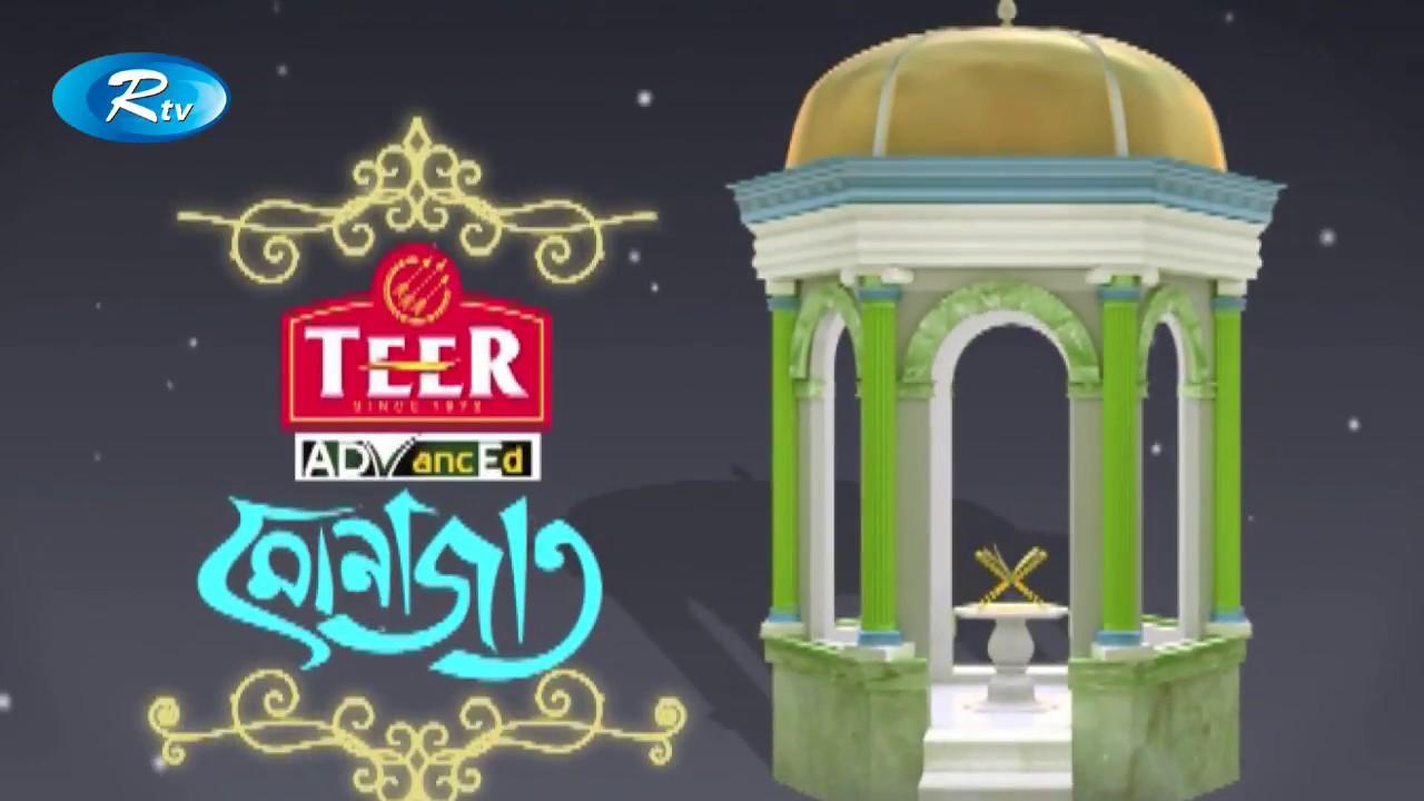 IFTAR Monajat | Ep_03 | Rtv Islamic Show