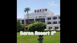 Территория отеля Baron Resort.  Шарм- Эль -Шейх.  Египет