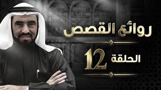 عمر بن عبد العزيز -  روائع القصص - د. طارق السويدان Video