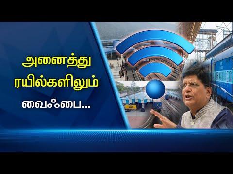 ரயில்களில் வை-பை வசதி  திட்டம் #PodhigaiTamilNews #பொதிகைசெய்திகள்