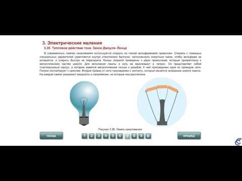 8 кл.  Тепловое действие тока.  Закон Джоуля Ленца.  Лампа накаливания, предохранители