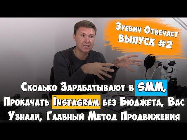 ДЕНЬГИ В SMM,  Как Раскрутить Инстаграм без бюджета, Главный метод продвижения | #2 Зуевич Отвечает
