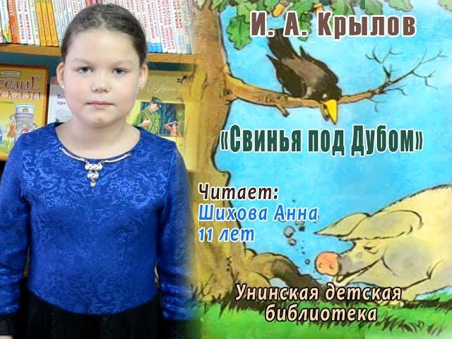 Изображение предпросмотра прочтения – АннаШихова читает произведение «Свинья под дубом» И.А.Крылова